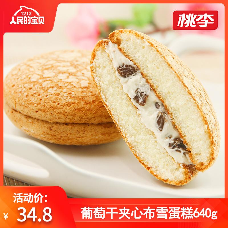 桃李布雪蛋糕40g*16袋 葡萄干夹心年货蛋糕早餐零食口袋面包整箱