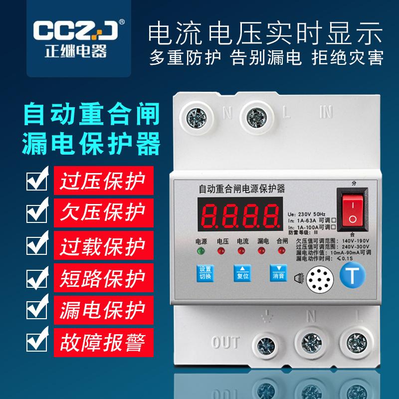 自动重合闸漏电保护器空气开关电源断路器防雷保护器自复式过欠压