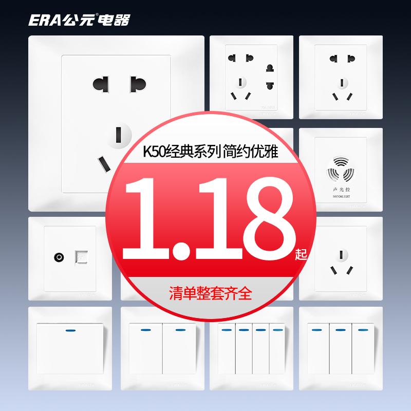公元K50开关插座面板86型五孔USB插板墙壁式家用暗装多孔二三插