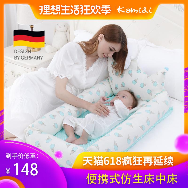 便携式床中床多功能可折叠新生儿仿生防压bb床上小床宝宝婴儿床