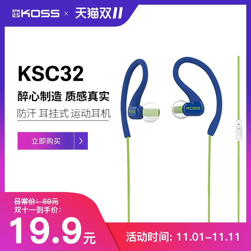 【旗舰店】KOSS/高斯 KSC32 耳挂式耳塞 防汗设计 运动耳机