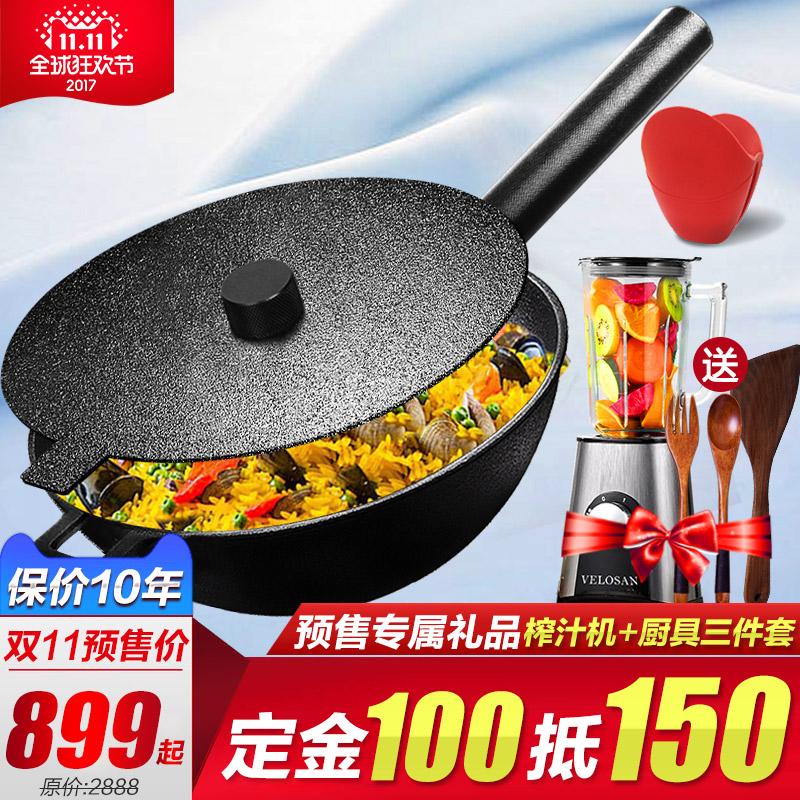 德国 进口 涂层 炒锅 不粘锅 加厚 平底 铸铁 无油烟 铁锅
