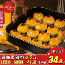 荔园8*55g海鸭蛋蛋黄酥雪媚娘红豆紫薯味组合大礼盒手工网红零食