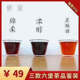 六堡茶入门试饮小包 散装一级特级高山熟茶样小样试喝装体验黑茶