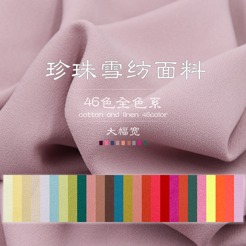 微弹薄款纯色珍珠雪纺布料diy半透明春夏推荐服装设计师面料裙布