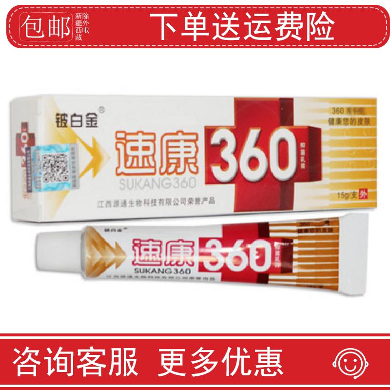 速康360抑菌乳膏正品【买3送1 5送2 10送5】 铍白金速康360软膏