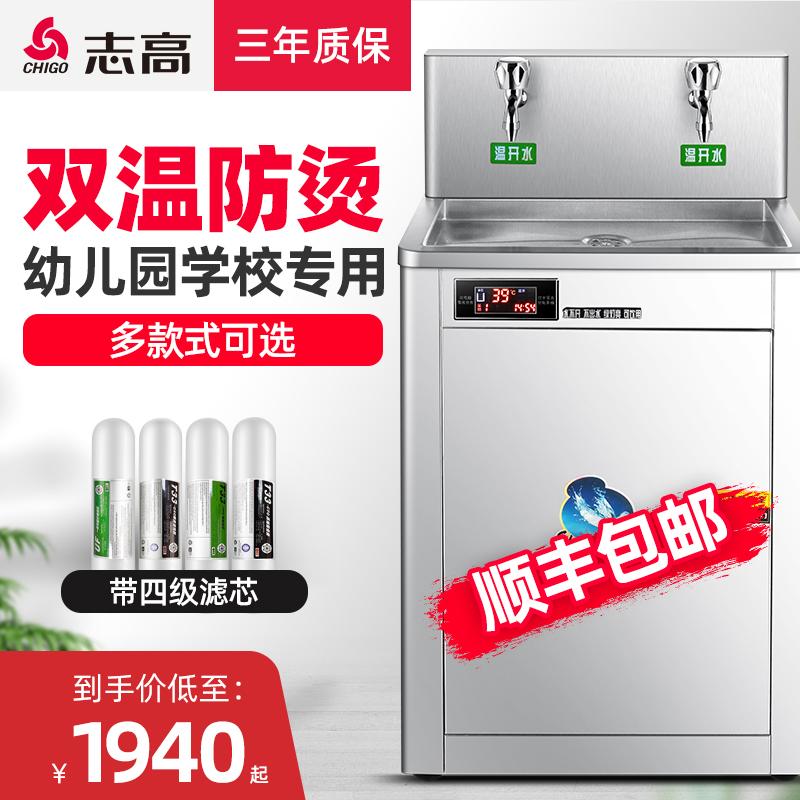 志高幼儿园饮水机学校专用直饮机商用恒温过滤开水机净水直饮水机