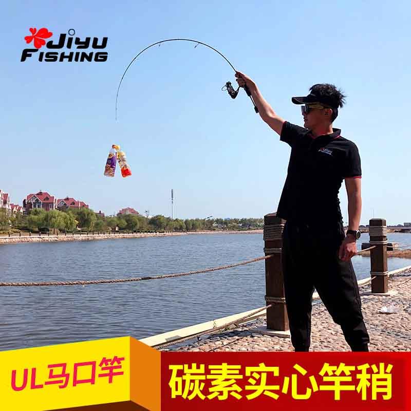 路亚竿套装UL白条软竿海竿碳素杆枪柄水滴轮马口钓鱼竿实心抛竿