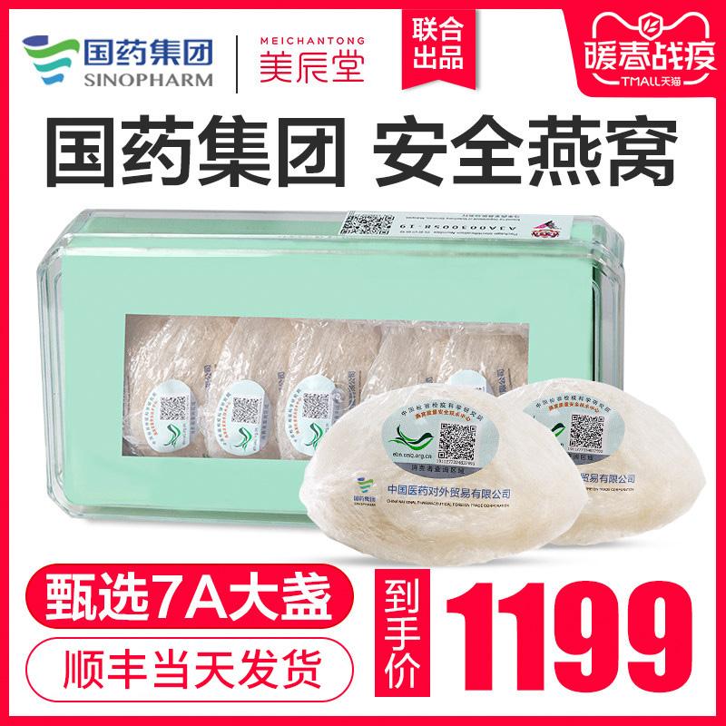 美辰堂马来西亚燕窝50g孕妇滋补原装进口正品溯源金丝燕干盏礼盒