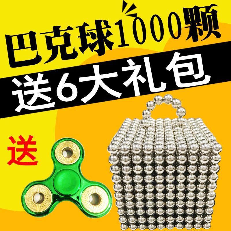 魔力巴克球磁力球1000颗/216颗星巴球磁铁珠马克吸铁石成人玩具