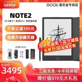 【立减185元】文石BOOX Note2 10.3英寸电纸书阅读器 安卓9.0电子墨水屏 冷暖双光 电子笔记本 商务记事本