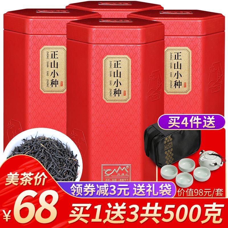 买一送三正山小种茶叶红茶茶叶浓香型散装罐装凤鼎红礼盒装共500g