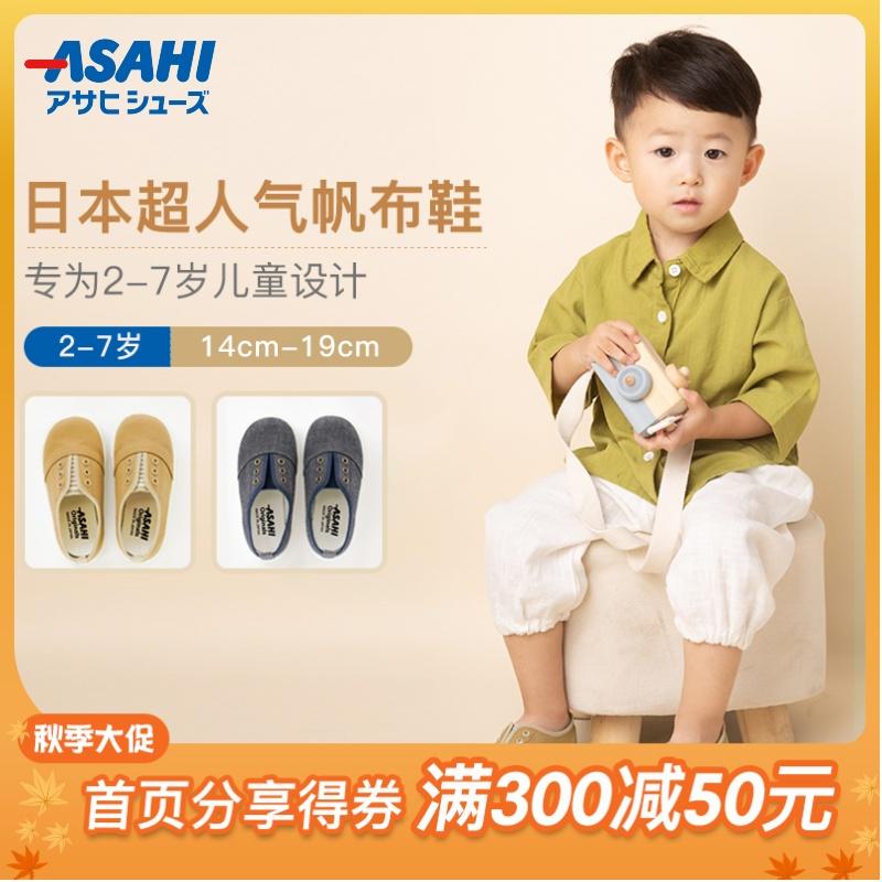 asahi朝日童鞋日本制儿童一脚蹬帆布鞋宝宝幼儿园室内鞋儿童板鞋