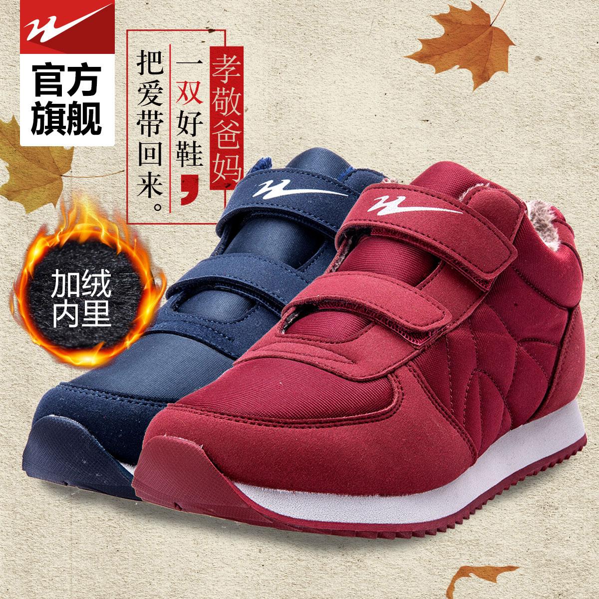 双星老年健步鞋八加绒超保暖棉鞋中老年运动鞋高帮防滑老人鞋冬季