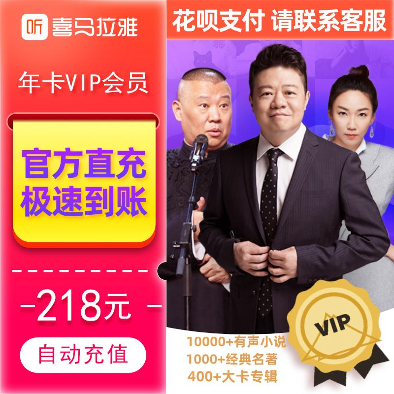 【淘享生活】喜马拉雅FM会员1年VIP年卡12个月充值填手机号