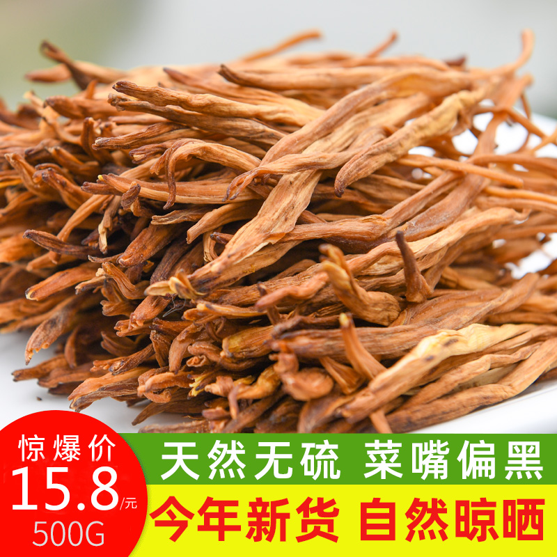 柒太太农家自制黄花菜500g干货土特产无硫优质金针菜自然晾晒