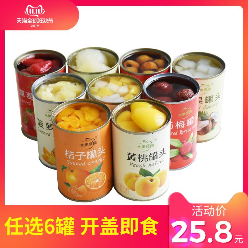水果佳园新鲜多种水果罐头黄桃橘子什锦葡萄菠萝草莓梨子山楂包邮