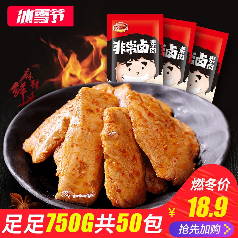 湖南特产手撕素肉50包豆干制品素牛排卷蛋白香辣麻辣味零食素牛肉