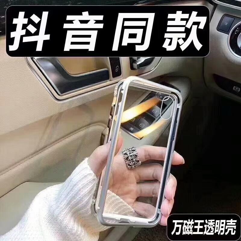 万磁王抖音同款玻璃ip7/8全包防摔套8pl[淘宝集市]