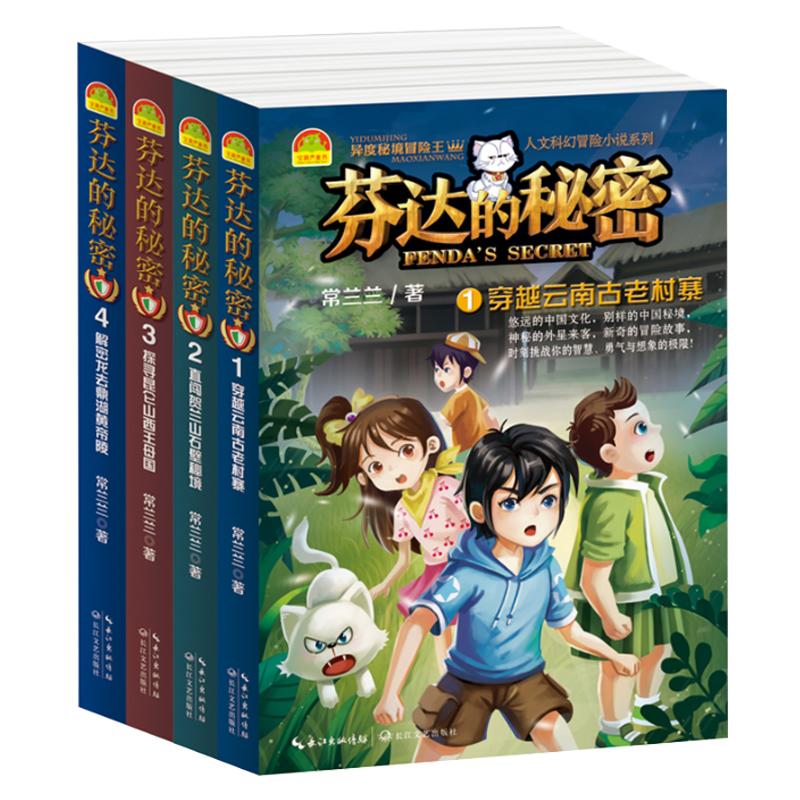 正版芬达的秘密全套4册儿童科幻冒险小说故事书激发孩子热爱探索培养坚强意志6-9-12岁小学生课外书青少年励志小说科普漫画书读物