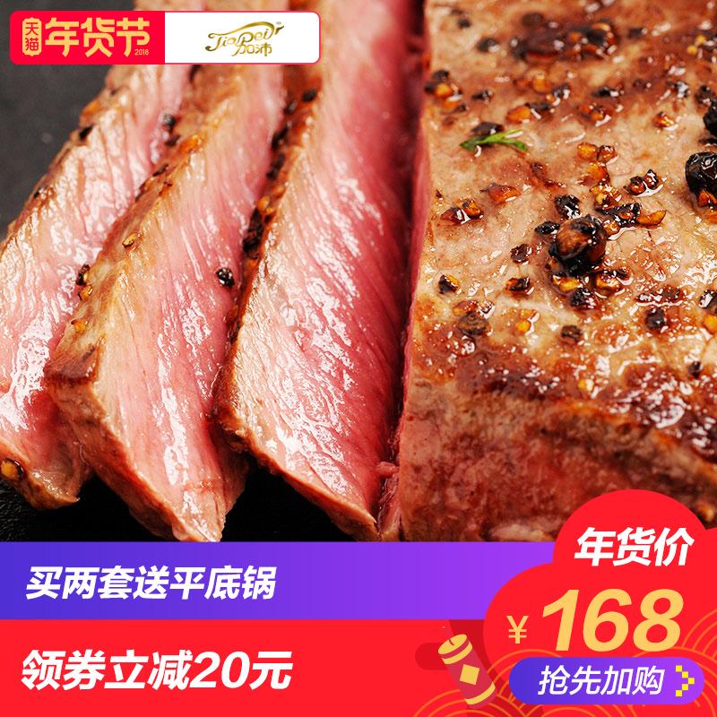 【领券立减30】加沛澳洲进口牛排套餐团购8片新鲜黑椒菲力单片