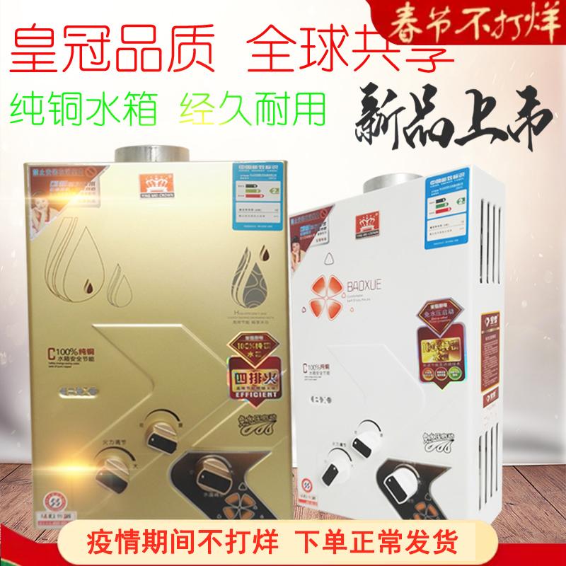 皇冠牌燃气热水器液化气煤气免水压家用洗澡电池款纯铜直排烟道式