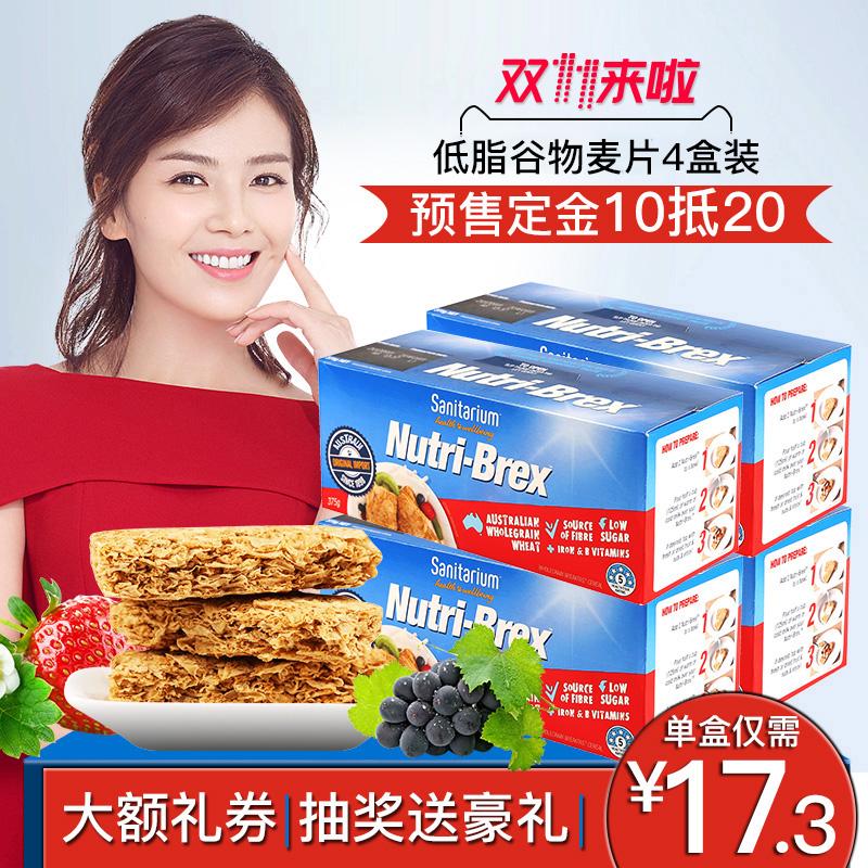 Nutri-Brex新康利麦片低脂即食谷物weet-bix新装欣善怡早餐375g*4