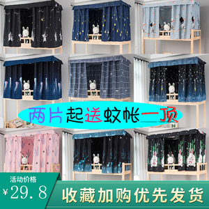 University student mosquito net integrated bed curtain dormitory dual-use fully enclosed dormitory shading cloth with dust-proof roof curtain