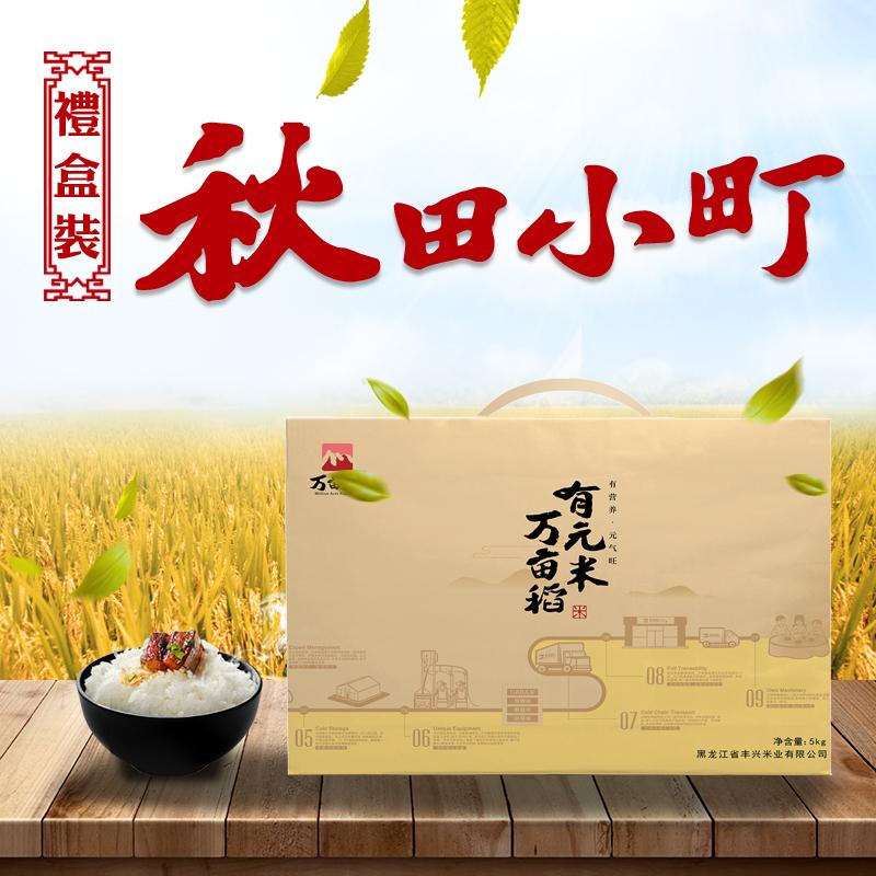 万亩稻 龙粳香 五常秋田小町精白米1东北大米2017新米上市5kg礼盒