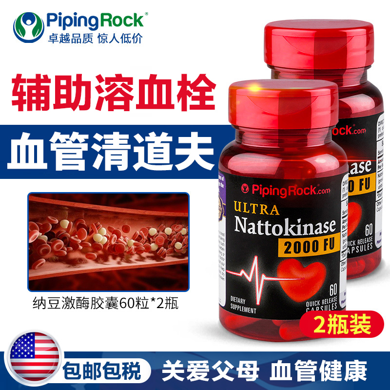 美国朴诺纳豆激酶胶囊2瓶原装正品 辅助溶血栓软化血管非红曲片