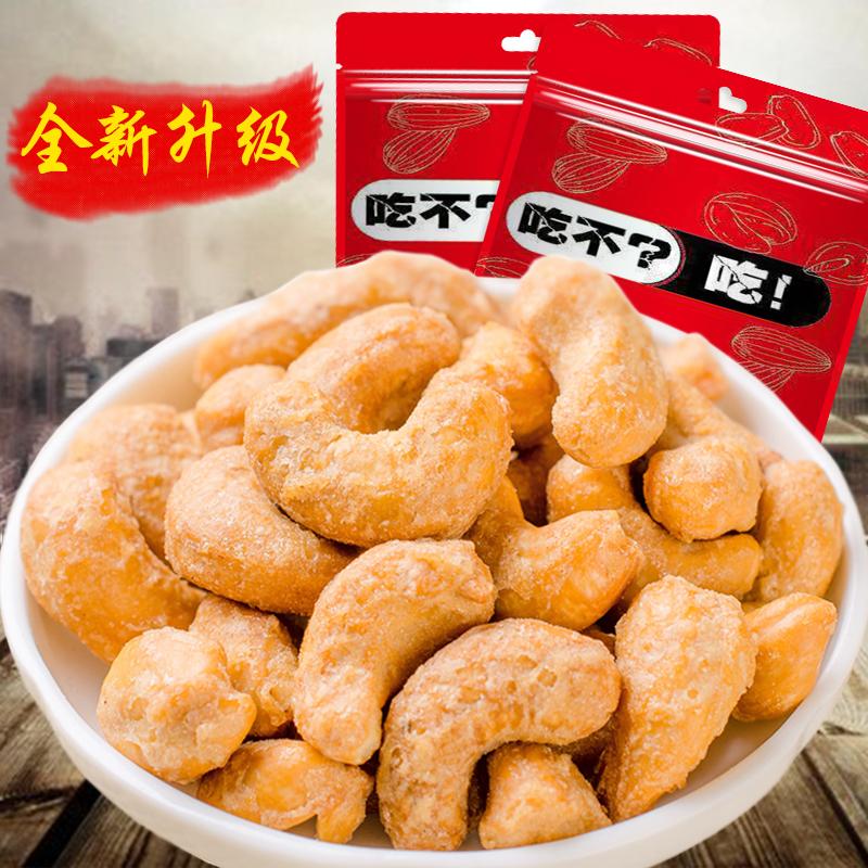 新货炭烧腰果越南腰果仁干果坚果特产孕妇零食含袋装100g散装称斤