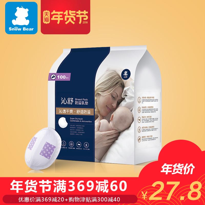 【100片】小白熊一次性防溢乳垫溢乳防漏乳垫奶贴 防溢乳贴溢奶