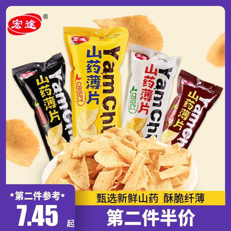 宏途山药薄片分享装网红零食35g*4脆薯片锅巴办公室小吃休闲食品