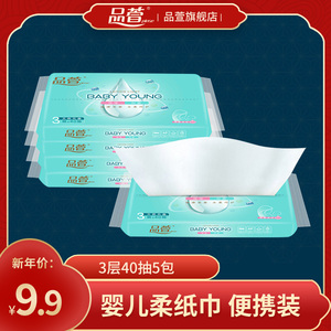 Pinxuan baby tissue paper 40 pumps 5 packs baby facial tissue paper mother and child moisturizing factor napkin non-wet tissue pumping paper