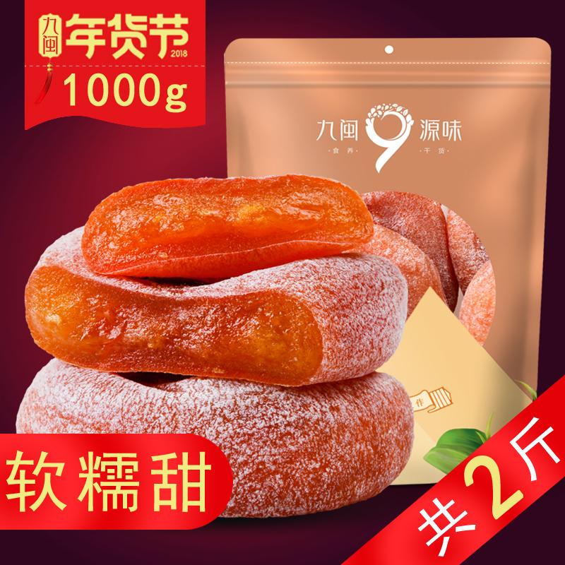 柿子饼 吊柿饼1000g 农家自制霜降 柿饼 富平 特级 陕西特产 年货