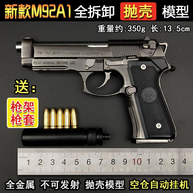 1:2.05抛壳M92A1手抢模型全合金属可拆卸儿童玩具枪礼物不可发射