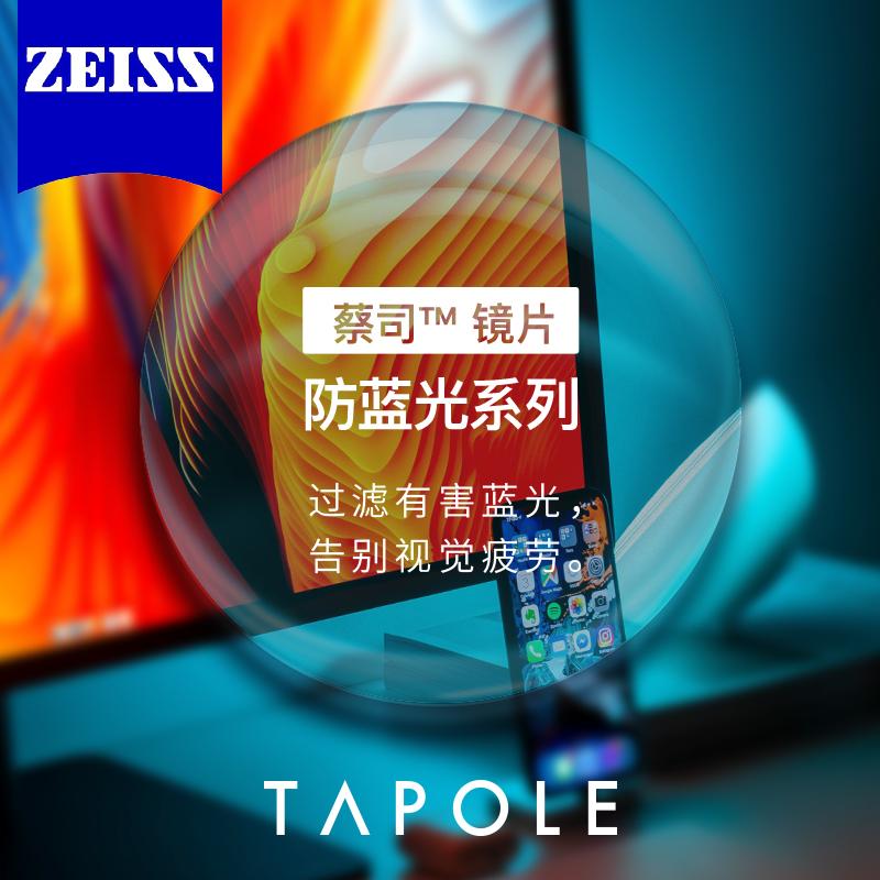 ZEISS镜片1.56/1.6/1.67/1.74折射率非球面镜片蔡司防蓝光两片装