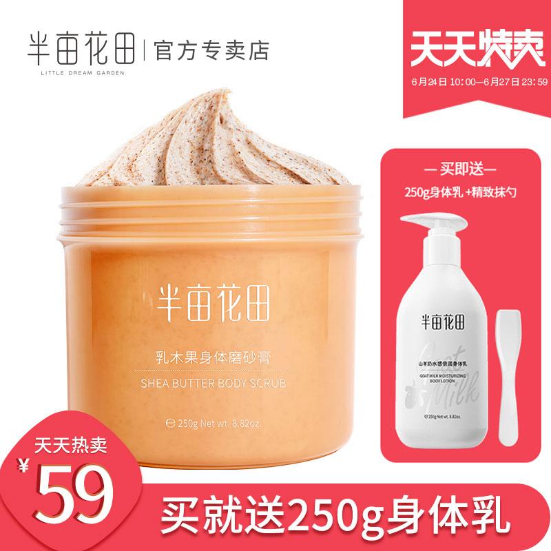 半亩花田旗舰店身体磨砂膏全身去角质去鸡皮肤去除毛囊疙瘩小黄罐