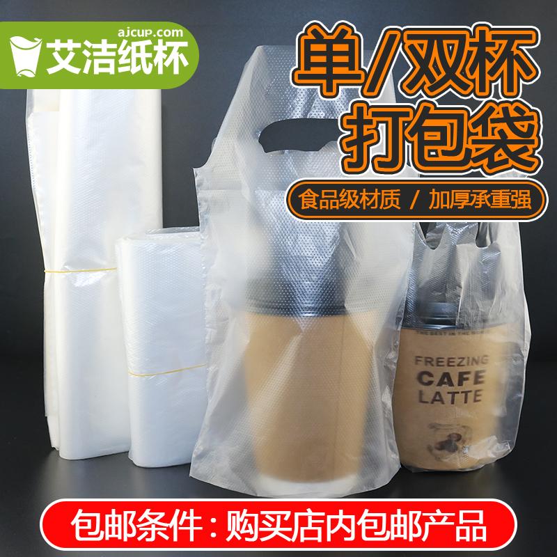 加厚一次性塑料打包袋单双杯袋奶茶饮料咖啡杯手提袋外卖袋100只