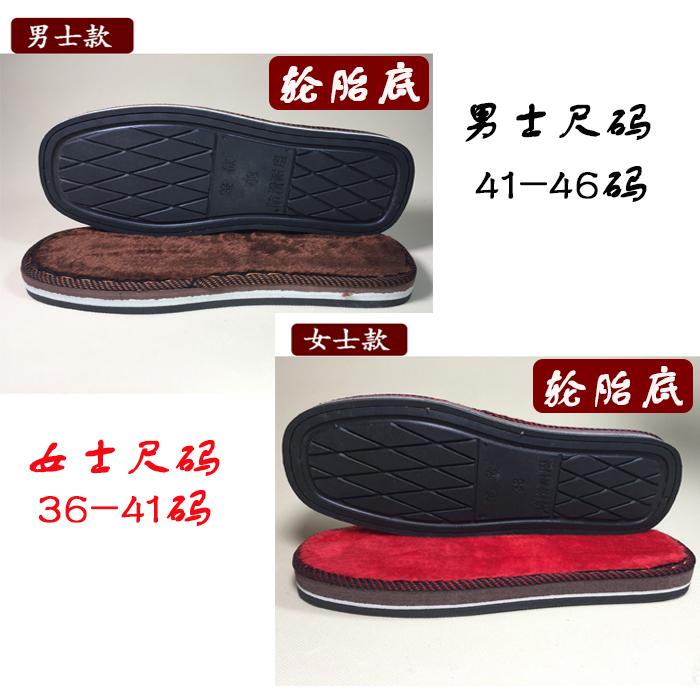 轮胎鞋底防滑耐磨实心防臭透气手工编织毛线棉鞋拖鞋鞋底男女通用