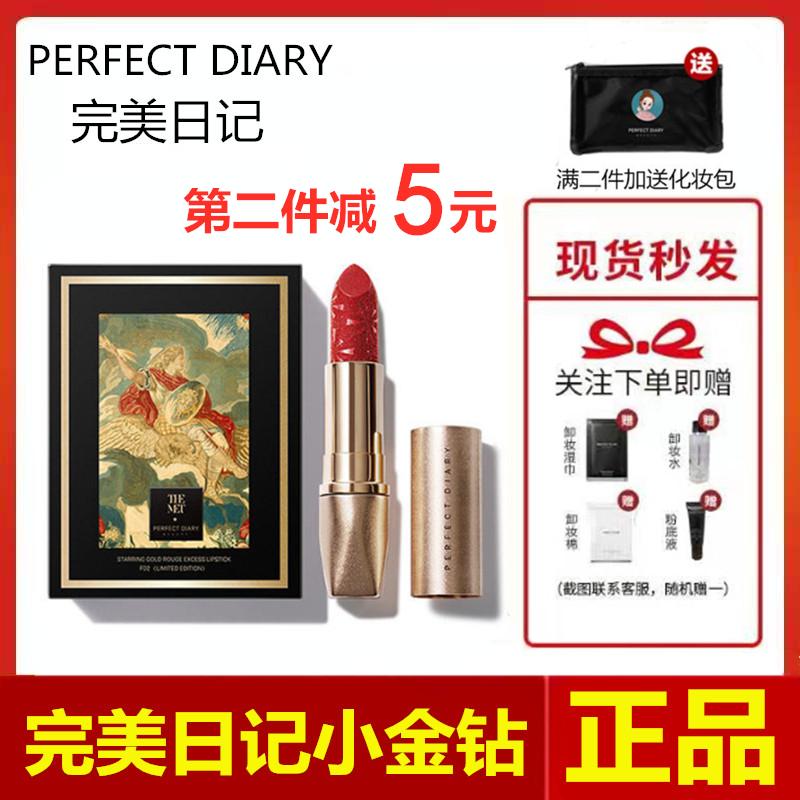 完美日记小金钻口红S02龙妈色草莓红A04C02大都会联名款C01F02C03