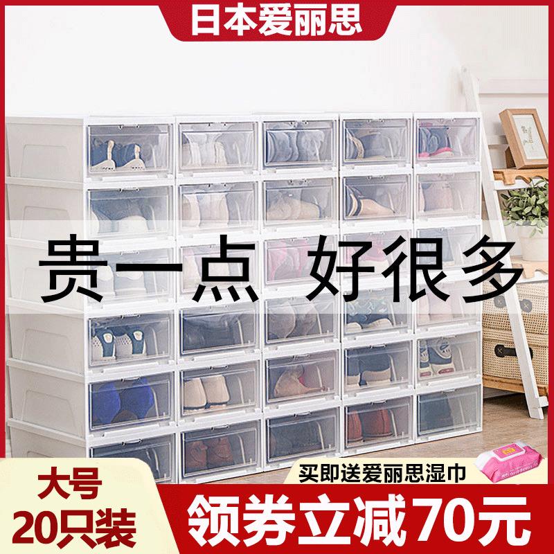 爱丽思透明鞋盒20个装抽屉式塑料收纳盒aj鞋子柜整理日本鞋柜神器