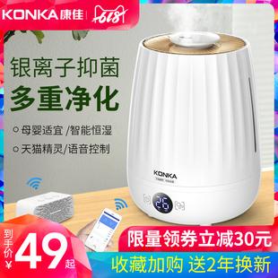 康佳加湿器家用静音大容量卧室办公室空调空气净化小型迷你香薰机