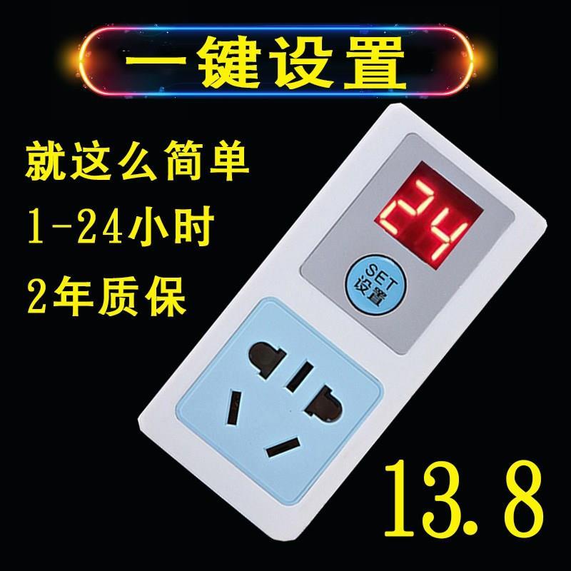 定时插座 电动车手机充电自动断电 家用电子定时器开关插座