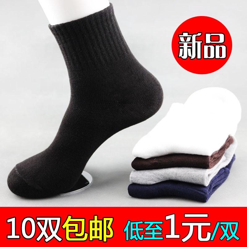 袜子男中筒袜男士纯色男袜黑白秋冬季防臭四季长[淘宝集市]