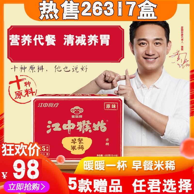江中猴姑米稀15天装猴菇牌米稀盒装猴菇早餐养胃食品冲饮品燕麦片