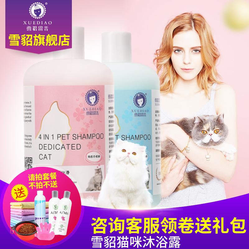 雪貂留香猫咪沐浴露杀螨除菌白毛幼猫专用浴液洗澡香波宠物用品