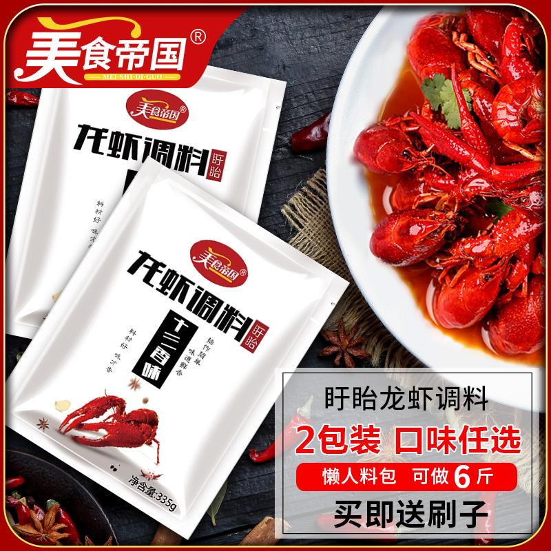 【2包装】盱眙麻辣小龙虾调料 十三香龙虾调料包香辣蒜蓉蒜香龙虾