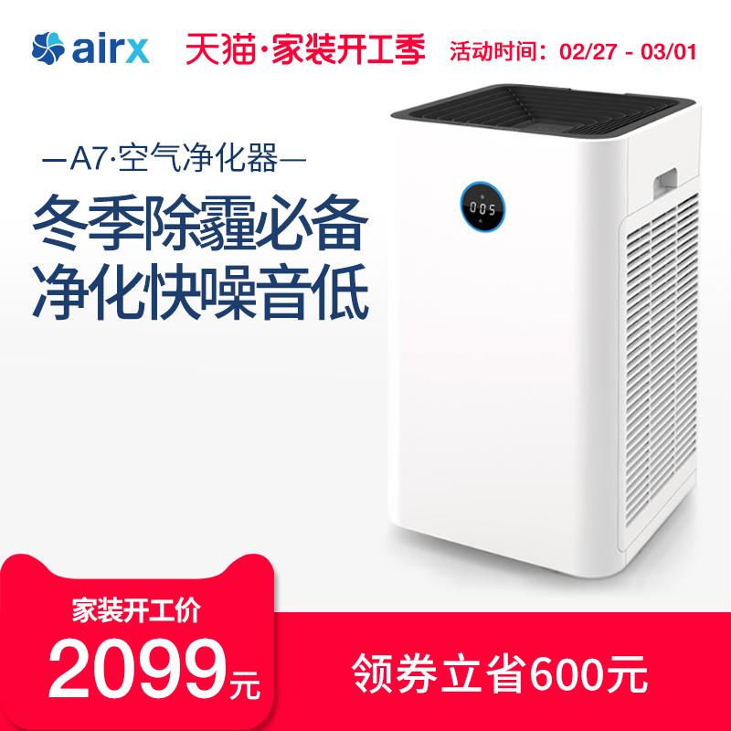 blueair,airx A7空气净化器月销量87件仅售2699.00元(airx旗舰店)