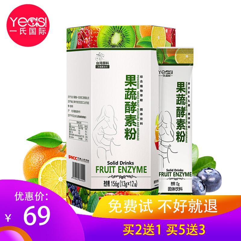 【买2送1】一氏国际酵素 果蔬酵素粉台湾酵素复合酵素粉非 酵素梅